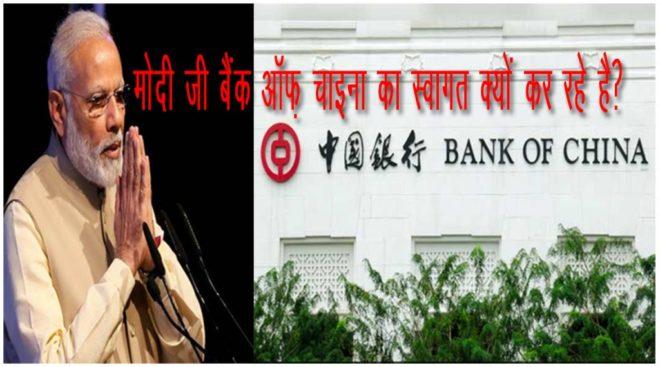 चीनी मोबाइल को देश से बाहर भगाने वाले मोदी आखिर क्यों ला रहे हैं चीनी बैंक