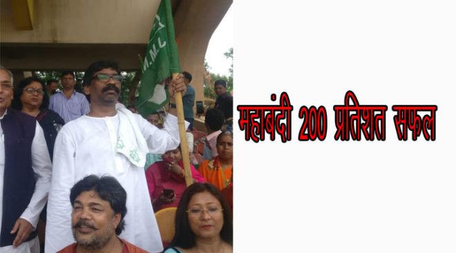 झारखण्ड में महाबंदी से घबराई भाजपा सरकार