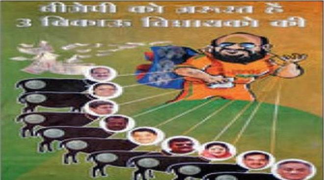 भाजपा सत्ता के लालच में बेच रहे हैं कौड़ियों में लोकतंत्र