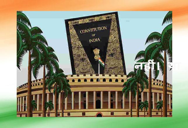 हम भारत के लोग …?