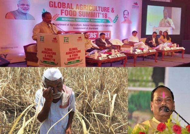 ग्लोबल एग्रीकल्चरल फ़ूड समिट ( कृषि ) का सच