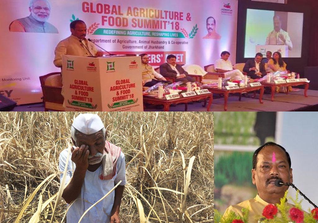 ग्लोबल एग्रीकल्चरल फ़ूड समिट ( कृषि )