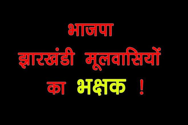 भाजपा के शासनकाल में सबसे अधिक ठगे गए झारखंड के मूलवासी !