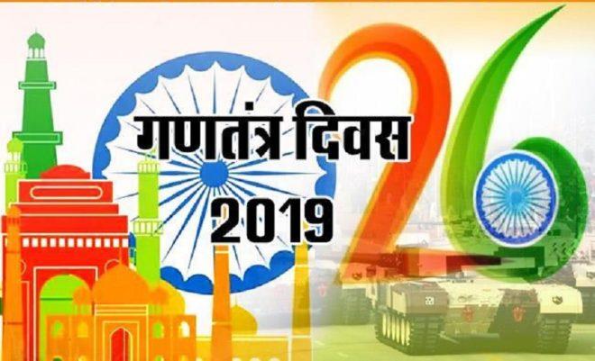 गणतंत्र दिवस (26 जनवरी) किसके लिए ?