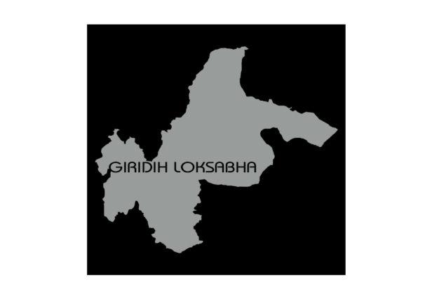 गिरिडीह लोकसभा से अबतक भाजपा ने केवल वोट बटोर कर ठगा ही है
