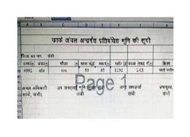 डीजीपी डी.के. पांडेय को रघुवर भजन के फल में मिली 50.9 डिसमिल झारखंडी जमीन