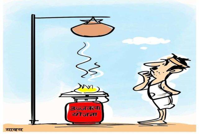 मुफ्त गैस का लालच दे भाजपा ने आम चुनाव में वोट लिए, फिर भूल गए