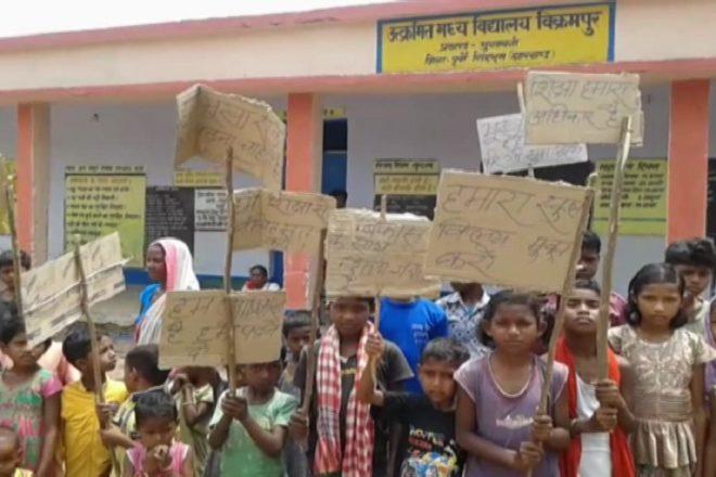 स्कूल बंद कर देश में कौन सी नयी भविष्य गढ़ी जा सकती है? -जनता बेहाल -2