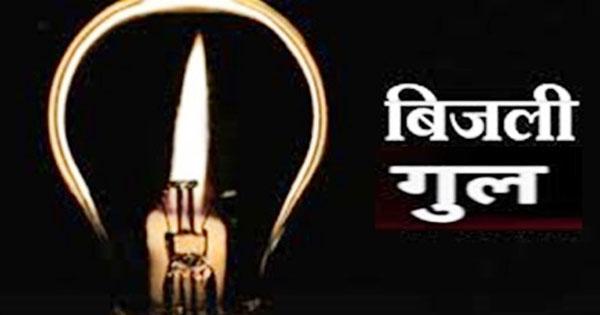 मुख्यमंत्रीजी ने संतुलन खोया कहा झारखंड में बिजली कट के लिए कांग्रेस जिम्मेदार