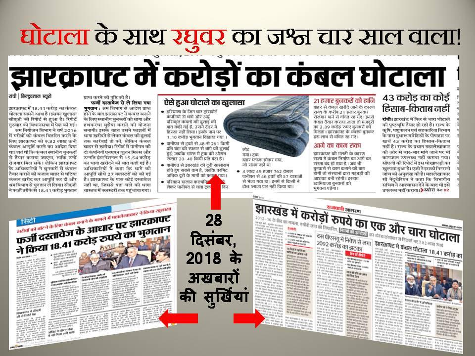 आशीर्वाद यात्रा के मंचो से मुख्यमंत्री को बताना चाहिए कि कंबल घोटाले का क्या हुआ ?