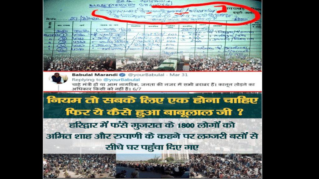 गुजरात को हिदुस्तान से भी बड़ा मानती है केंद्र ?