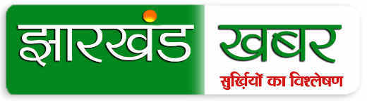 jharkhandkhabar :Jharkhand hindi news -ranchi-highcourt-students-forest