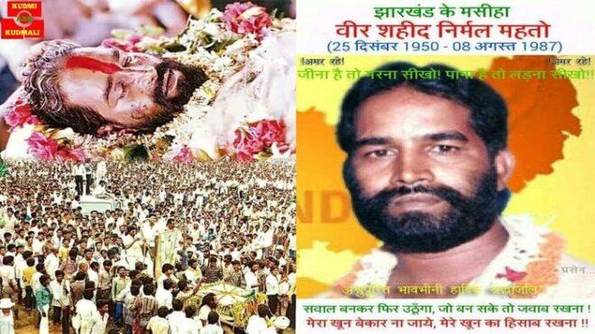 वीर शहीद निर्मल महतो नाम भाजपा को क्यों खटकता है!
