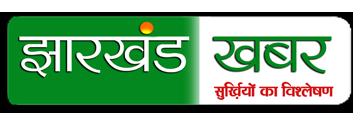 Jharkhand Khabar